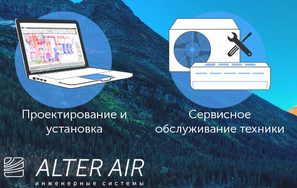 Проектирование, монтаж и сервис от компании Альтер Эйр