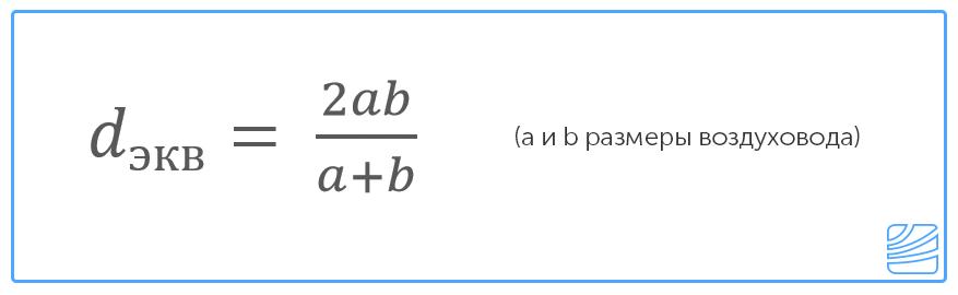 Формула вычисления эквивалентного диаметра