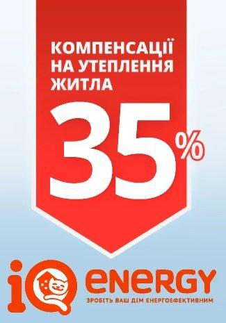 35% компенсація на утеплення житла